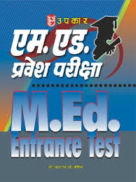 UP M.Ed 2019 Entrance Books Study Materials Uttar Pradesh