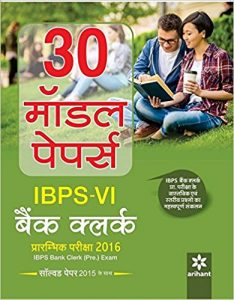 IBPS Clerk 2019 Exam Books Study Materials Best reference Books