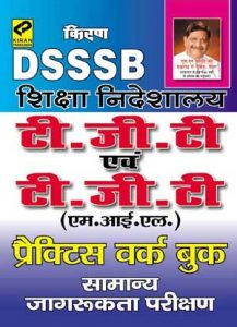 DSSSB TGT 2019 (MIL) Hindi Language Question Papers Books