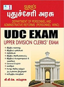 KVS Jr. Steno 2019 UDC LDC Books Study Materials