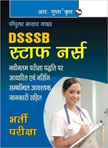 Dsssb Staff Nurse Exam Books Study Materials 2019