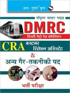 DMRC Study Materials Books 2019