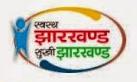 JRHMS Recruitment 2017 Apply Offline www.jrhms.jharkhand.gov.in