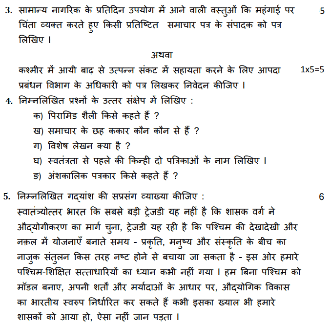neet sample papers pdf download in hindi