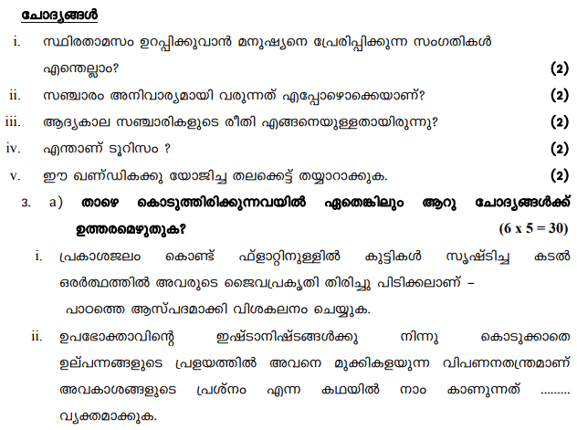 CBSE Class 12 Malayalam Sample Paper Marking Scheme