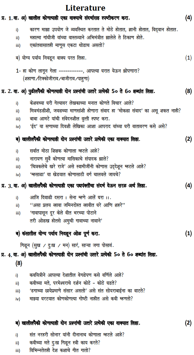 sample paper cbse 10th Cbse 10 th elements of book keeping and accountancy sample question paper students can check cbse 10 th 2019 elements of book keeping and accountancy sample question paper in the pdf format below if you wish to download the question paper, click on the link above.