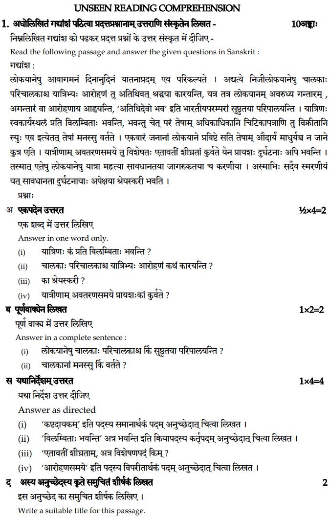 CBSE Class XII Sanskrit Core Sample Paper 2018-19