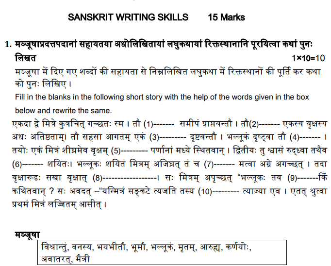 CBSE Class 12 Sanskrit Elective Sample Paper Marking Scheme
