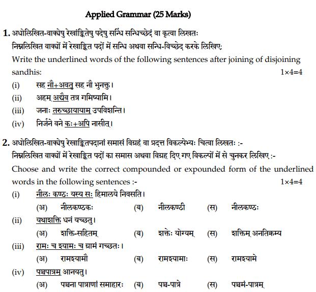 CBSE Class 10 Sanskrit Sample Paper Marking Scheme