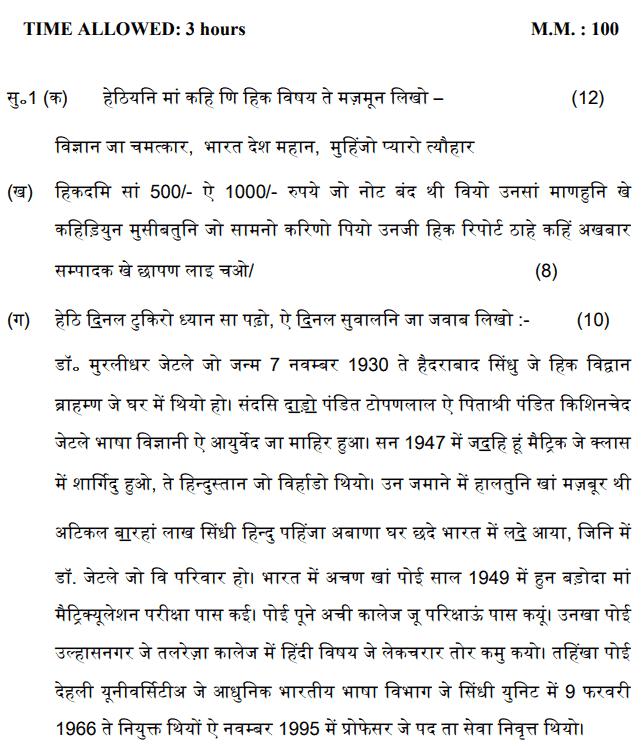 CBSE Class 12 Sindhi Sample Paper 2019-2020 with Marking Scheme