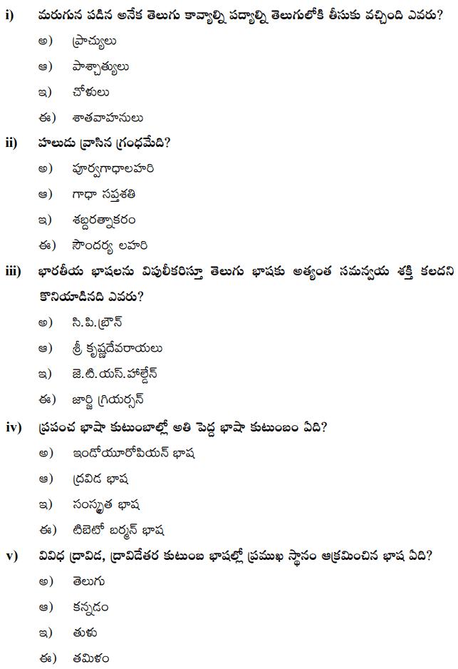 CBSE Class 10 Telugu AP Sample Paper Marking Scheme