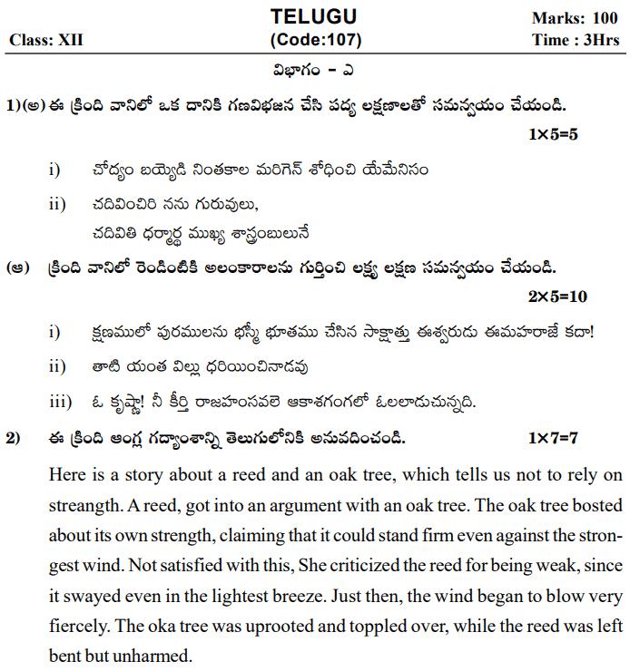 CBSE Class 12 Telugu Sample Paper Marking Scheme