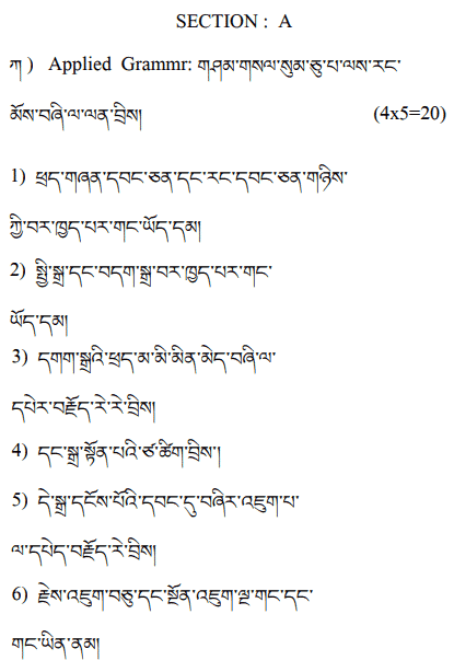 CBSE Class 10 Tibetan Sample Paper Marking Scheme