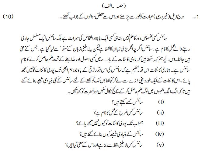 CBSE Class 12 Urdu Core Sample Paper Marking Scheme