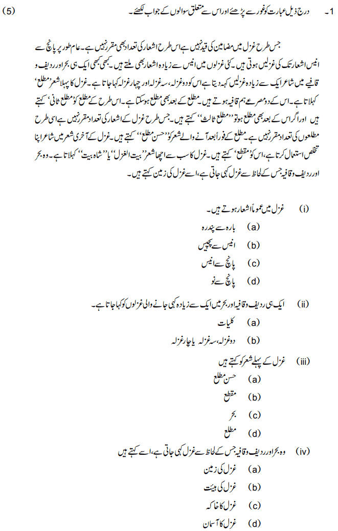 CBSE Class 10 Urdu Course Sample Paper Marking Scheme