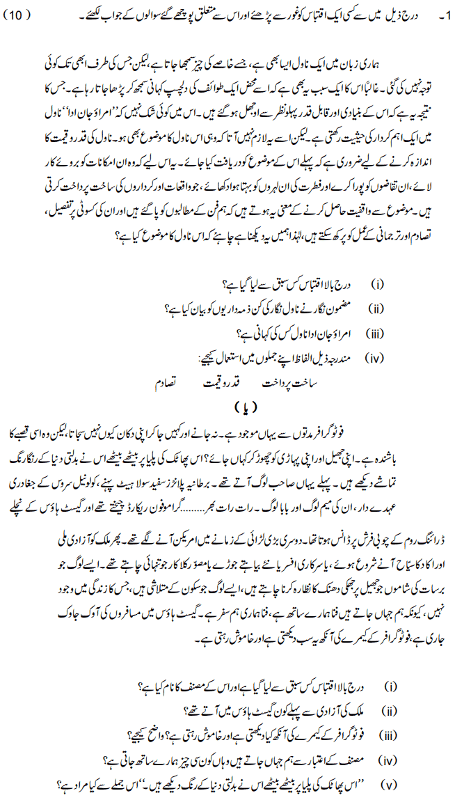 CBSE Class 12 Urdu Elective Sample Paper Marking Scheme