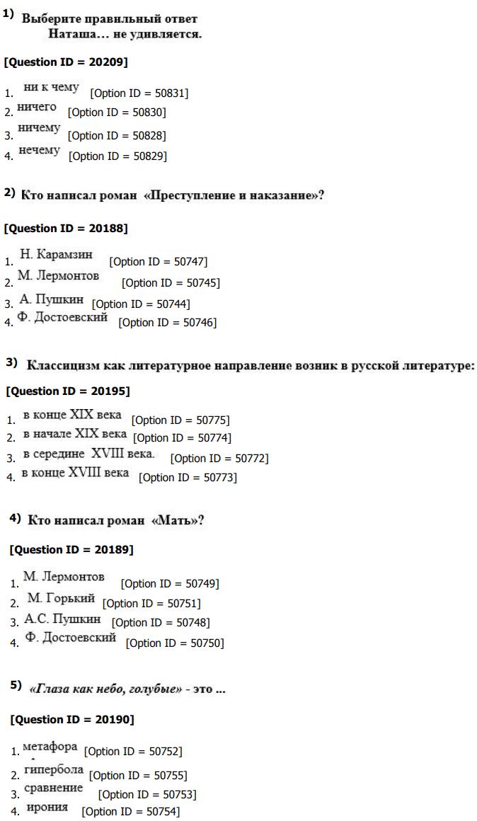 DU MA Russian Entrance Question Paper 2019