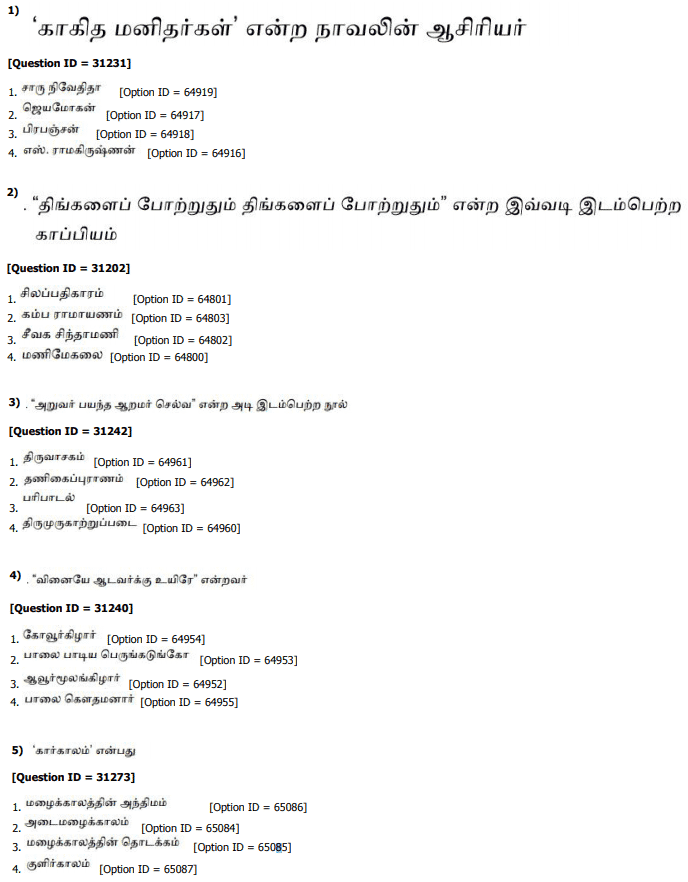 DU MA Tamil Question Paper 2019