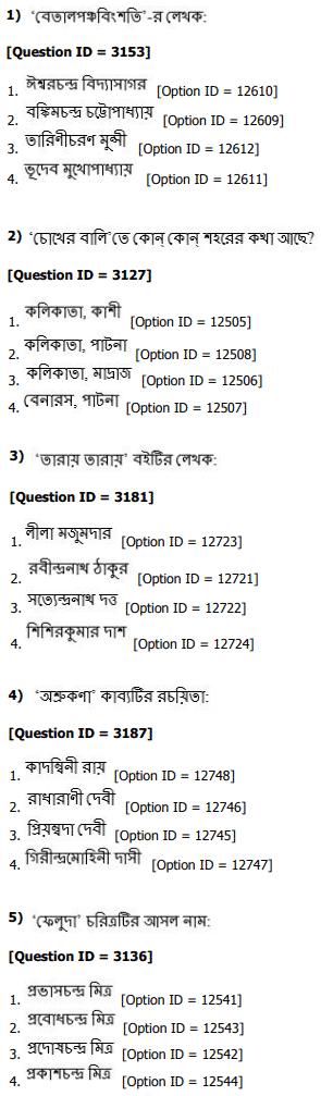 DU MA Bengali Entrance Question Paper 2019