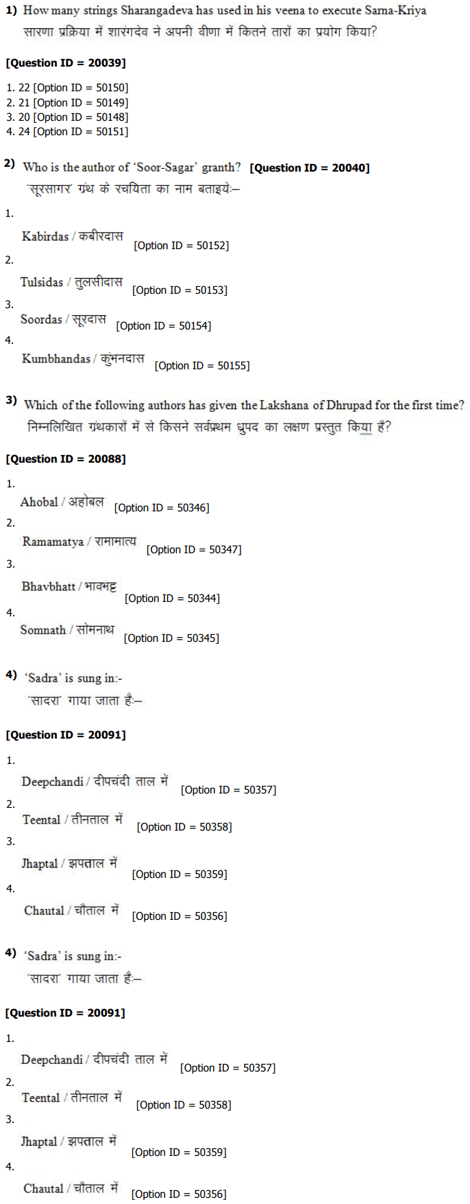 DU MA Hindustani Music Entrance Question Paper 2019