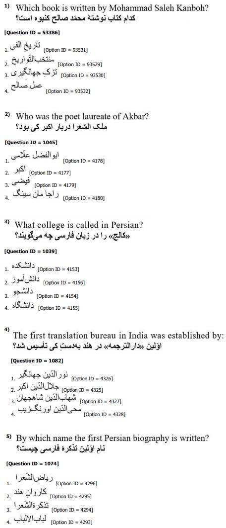 DU MA Persian Entrance Question Paper 2018
