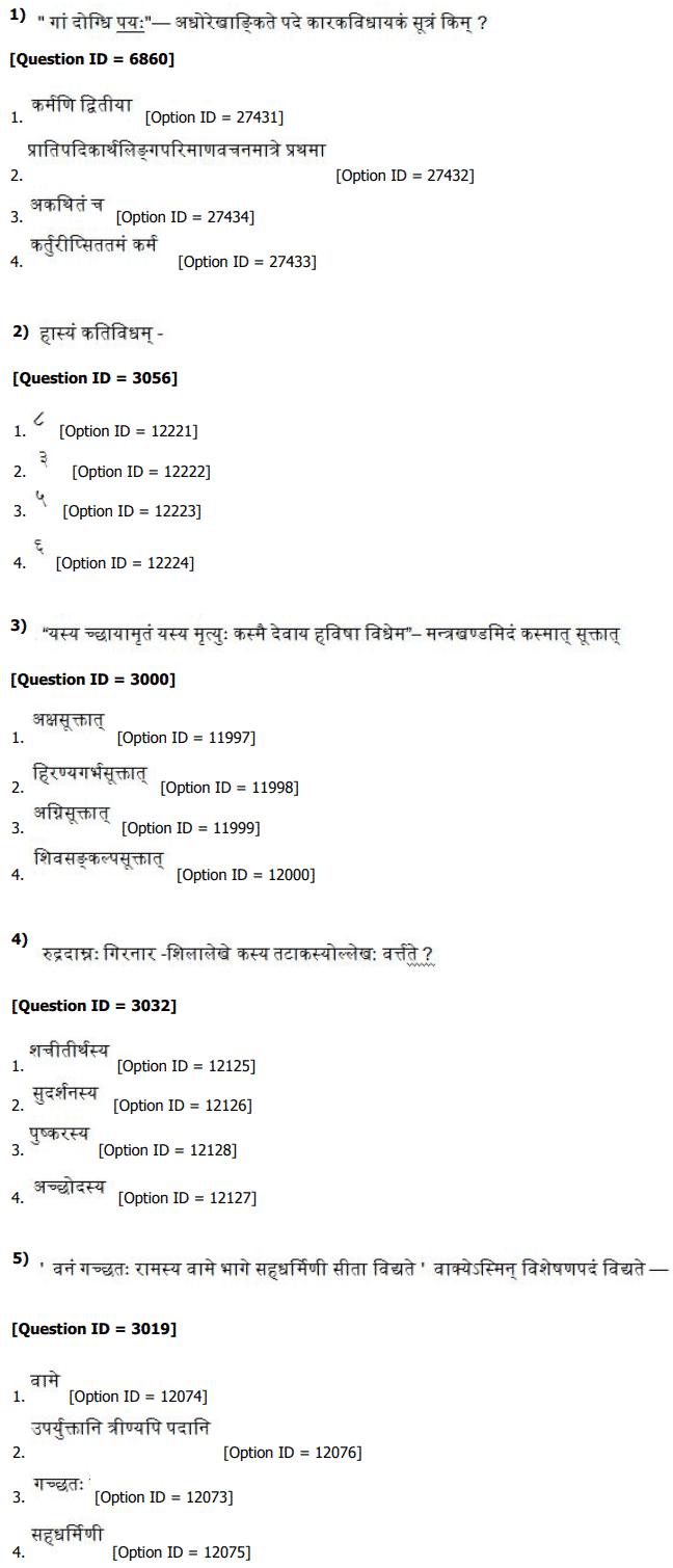 DU MA Sanskrit Entrance Question Paper 2019