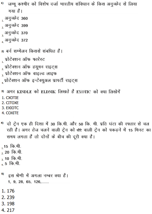 DU Journalism (Hindi) Entrance Question Paper 2018