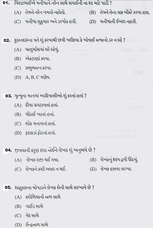 GSEB Class 10th Question Paper 2020 Download Free PDF