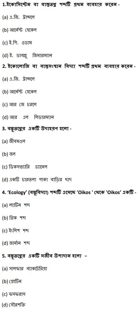 Assam TET Bengali Question Paper Pdf