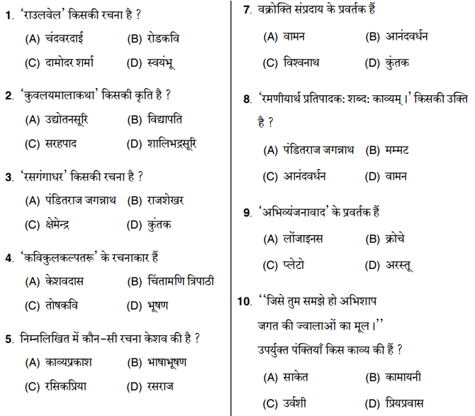 Assam TET Hindi Question Paper 2020 Download