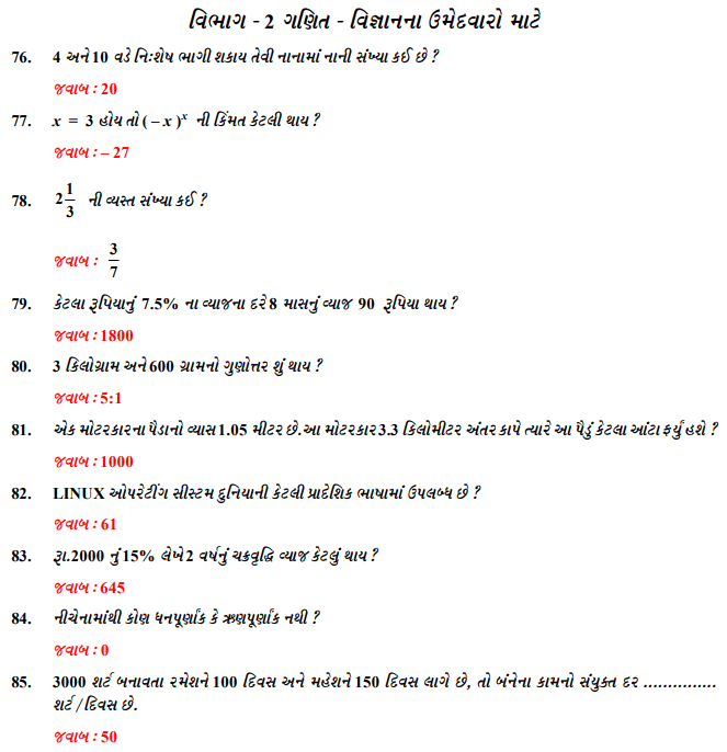 GTET Language II Sample Question Paper 2020 Download