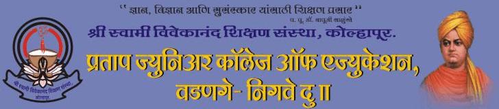 Jobs in Vivekanand Shikshan Sanstha Kolhapur Recruitment 2017 Download Application Form www.vivekanandshikshansanstha.edu.in